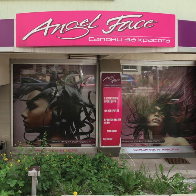 Салон красоты Angel Face в Софии